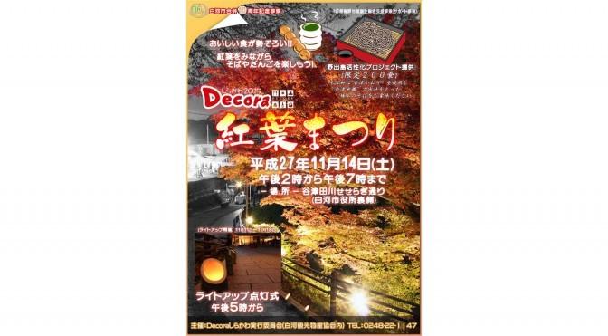 11月14日 「Decoraしらかわ−紅葉まつり」に出店します