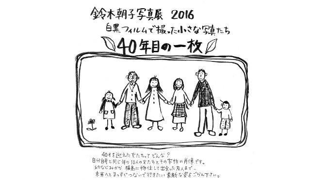鈴木朝子写真展「40年目の一枚」
