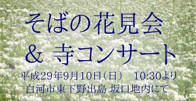 そばの花見会&寺コンサートを開催します