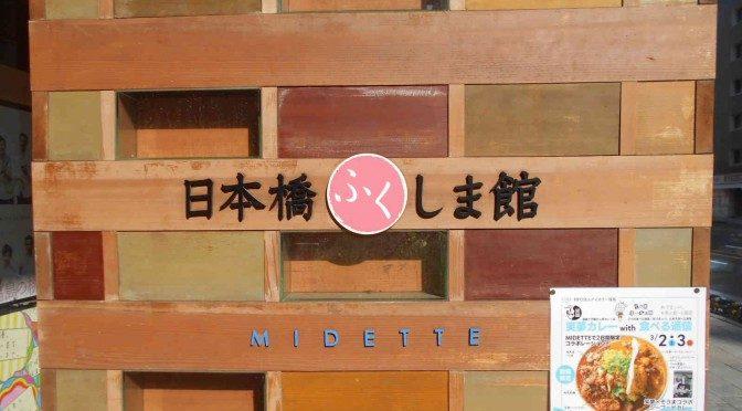 日本橋ふくしま館 MIDETTEで店頭販売に行ってきました